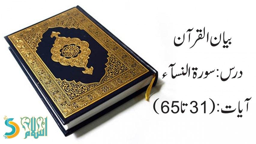 Dr. Israr Ahmed - Bayan ul Quran - Dars: Surah An-Nisa (Verse 31 to 65)