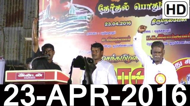 HD | 23.4.2016 – திருநெல்வேலி - சீமான் உரை | Tirunelveli – Seeman Speech – 23 April 2016