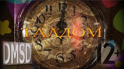Taldom, a Russian Documentary, Licensed | Талдом, документальный фильм, лицензионный
