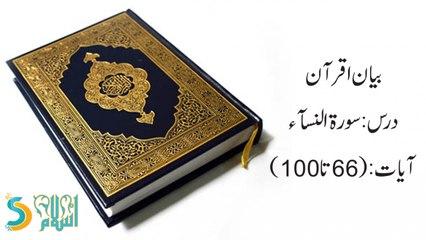 Dr. Israr Ahmed - Bayan ul Quran - Dars: Surah An-Nisa (Verse 66 to 100)