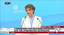 Όλγα Γεροβασίλη στο briefing των πολιτικών συντακτών