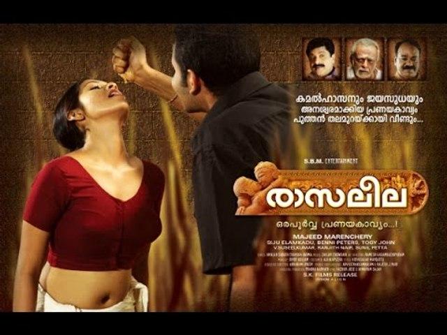 Raasaleela Malayalam Full Movie 2012 HD | Malayalam Hot Movies