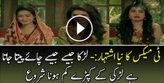Kya Pakistan Main Istarah Ki Ad Banne Chahiye Tea Max Ad