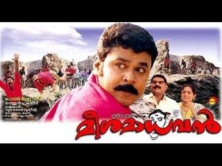 Meesa Madhavan 2002 | Malayalam Full Movie Online | Dileep, Kavya Madhavan