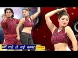 Paro Le Gai Number    पारो ले गई नंबर     Hindi Hot DJ Songs