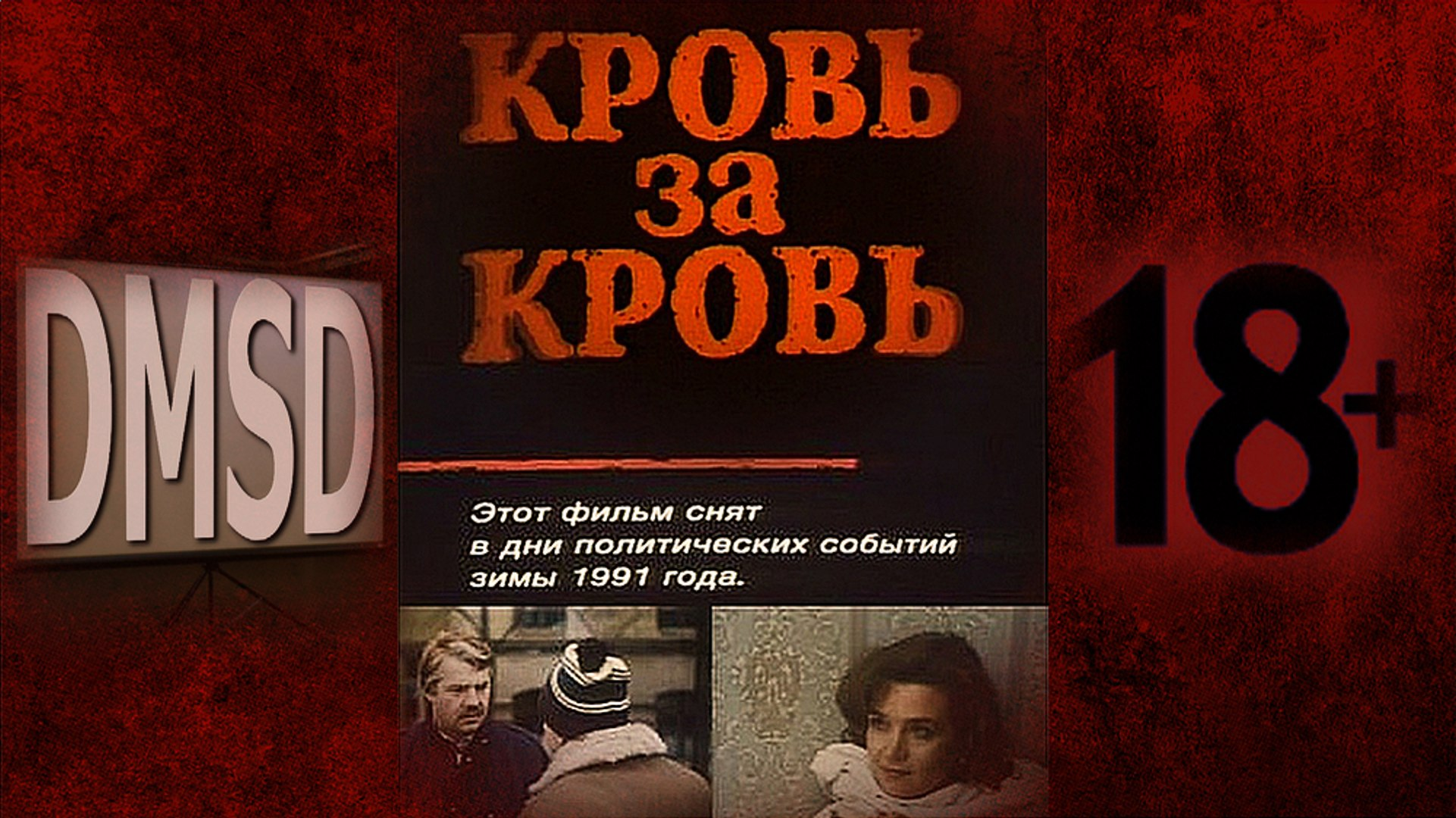 Krov' Za Krov' [Blood for Blood], Russian Feature Film, Licensed Streaming Copy | Кровь за