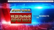 форекс евро доллар прогноз 28 мая 2015 | аналитика рынка форекс