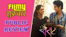 Sairat   Public Review   Nagraj Manjule   Rinku & Aakash   Ajay-Atul   Marathi Movie 2016