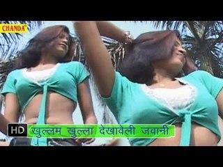 Khulam Khulla Dikhawe Jawaniya || खुल्लम खुल्ला दिखावे जवानियाँ  || Bhojpuri Hot Songs