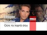 Best of ΣΠΥΡΟΣ ΖΑΓΟΡΑΙΟΣ SPIROS ZAGOREOS [ 02of 11 ] NON
