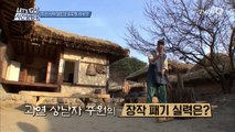 letsgo3 왕 전문배우 고주원, ′주원아씨′로 환생 160427 EP 1