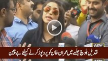 Imran Khan Will Definitely Accept My Proposal Today - Qandeel Baloch in Lahore Jalsa
