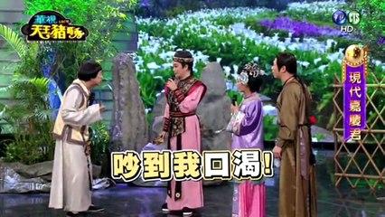 天王豬哥秀 20160501 Part 2