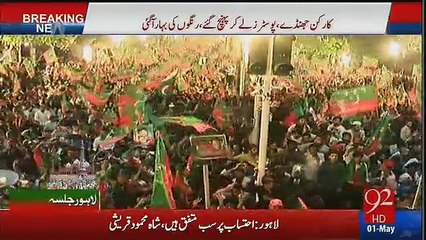 Lahore Jalsa PTI Specialb with Rauf Klasra and Amir Mateen  1st May 2016