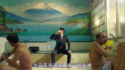 白天的澡堂酒 第4集 Hiru no Sento Zake Ep4