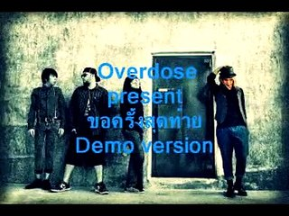 Pop Overdose - ขอครั้งสุดท้าย Demo version