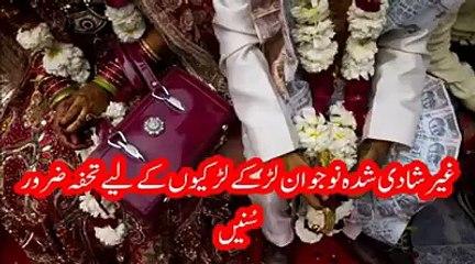 Gar Shadi Shuda Nojawan Boys and Girls Ka leya Ak Tofa - Sex Educational Video - Tubeinto.com