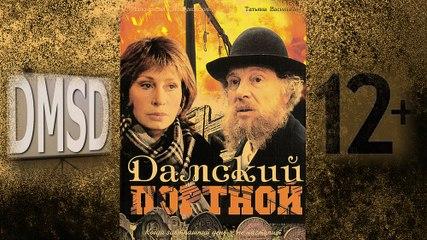 Damskiy Portnoy, a Russian Feature Film Produced in Co-Operation, Licensed Streaming Copy | Дамский портной, фильм, историческая драма, лицензионный