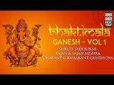 Bhaktimala Shri Ganesh | Vol 1 | Audio Jukebox | Vocal | Devotional | Various Artists