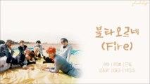 BTS (방탄소년단) - 불타오르네 (FIRE) [Color Coded Lyrics Han,Rom,Eng]