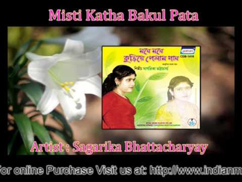 Misti Katha Bakul Pata