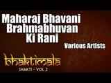 Maharaj Bhavani Brahmabhuvan Ki Rani - Various Artists (Album: Bhaktimala - Shakti)