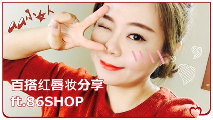【百搭红唇妆分享Daily red lips makeup ft.86SHOP】