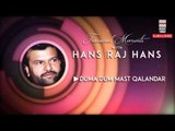 Duma Dum Mast Qalandar - Hans Raj Hans (Album: Treasured Moments with Hans Raj  Hans)