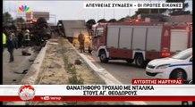 Τροχαίο με νεκρούς στην Αθηνών - Κορίνθου