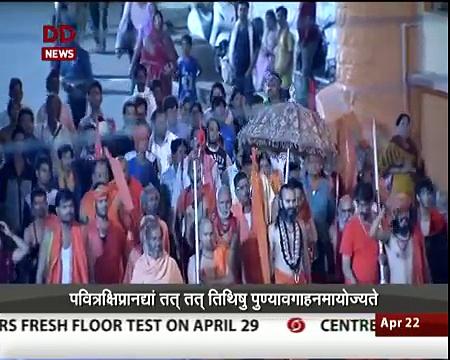 Vaarta: Sanskrit News। April 22