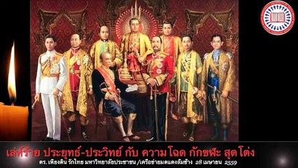 เล่ห์ร้าย ประยุทธ์-ประวิทย์ กับความโฉด กักขฬะ สุดโต่ง  โดย ดร. เพียงดิน รักไทย  2 พ.ค. 2559