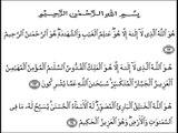Sheikh Mishary Rashed Alafasy - Last 3 verses of Surah Hashr