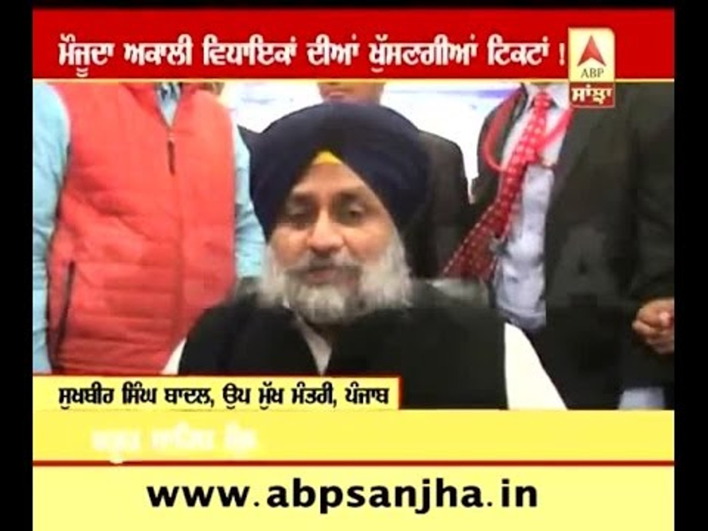 Sitting MLAs of Akali Dal will not get tickets in 2017 !