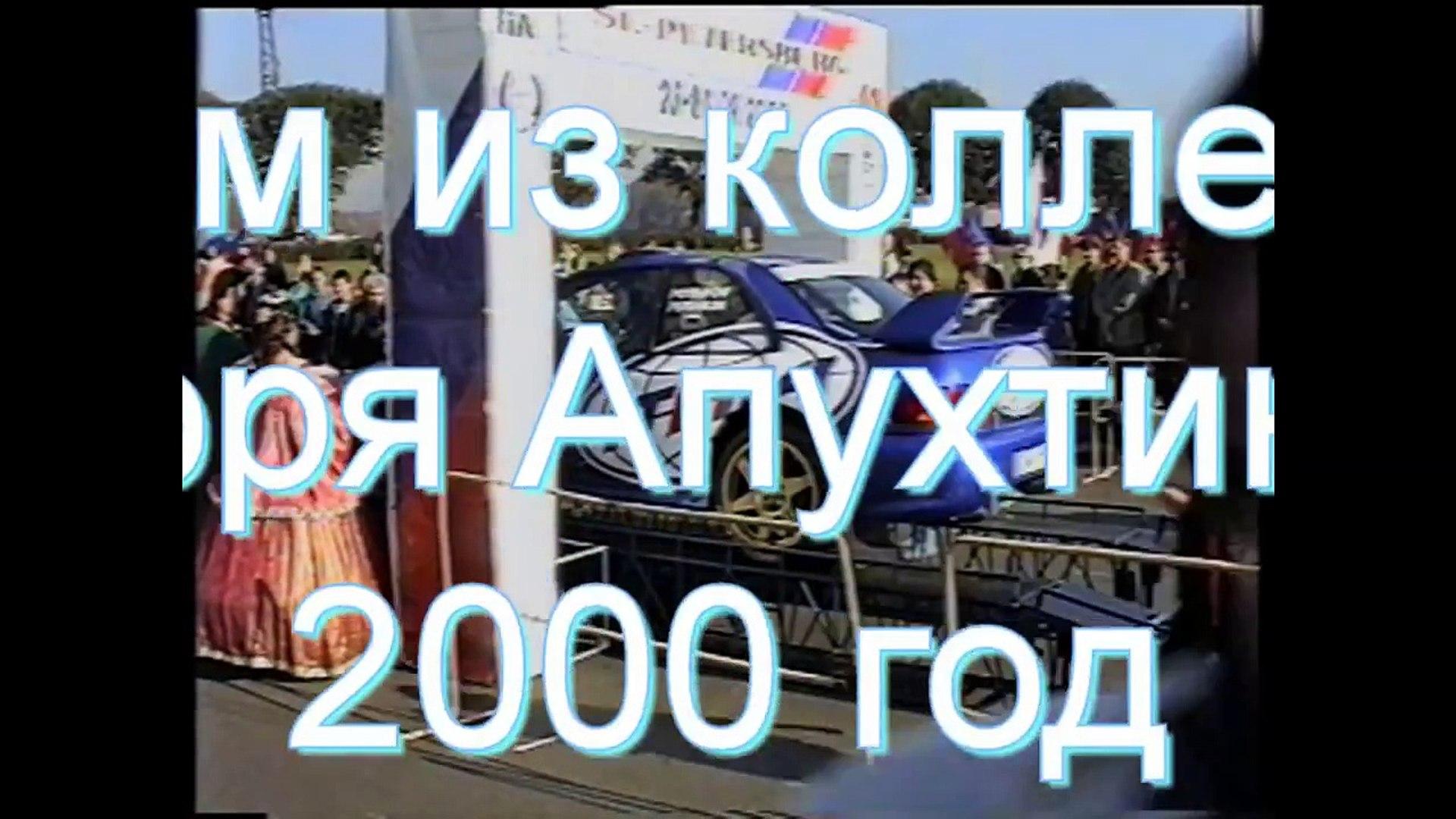 Ралли 23-24 сентября 2000 года, Санкт-Петербург