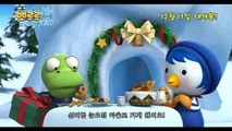 Korean Movie 뽀로로 눈요정 마을 대모험 (The Snow Fairy Village Adventure, 2014) 예고편 (Trailer)