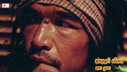 หมอลำ เร็กเก้ -หมาภูเขา (((((Official Audio)))))