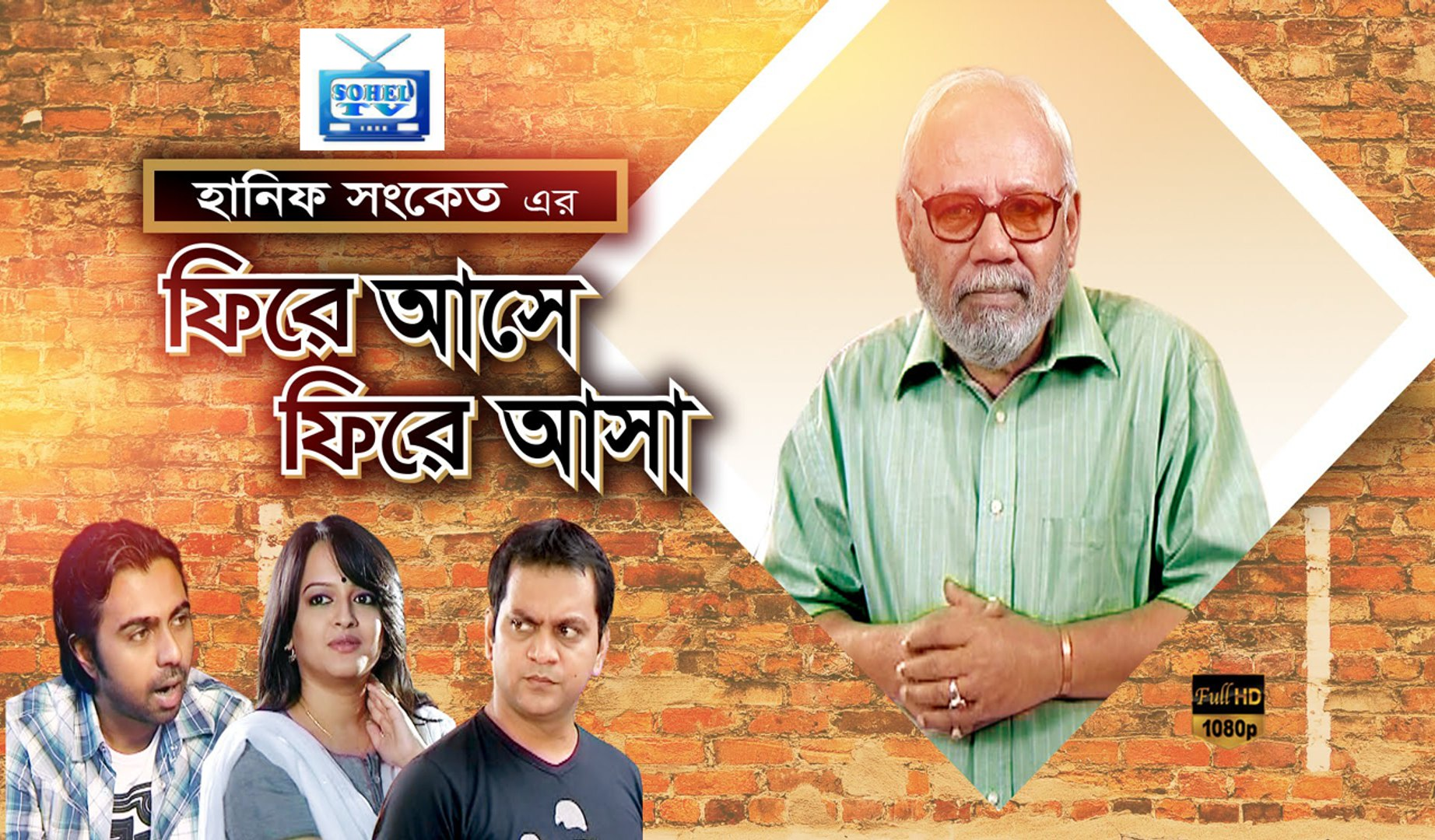 Fire Ashe Fire Asha || Eshita, Apurba, Sabbir - Atm Shamshujjaman | Bangla New Natok 2017