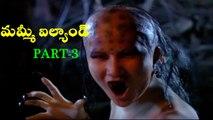 Mummy Island (2006) 720P Bluray Telugu Dubbed movie Part-3
