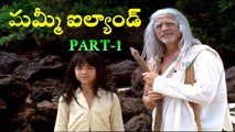 Mummy Island (2006) 720P Bluray Telugu Dubbed movie Part-1