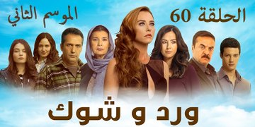 مسلسل ورد و شوك الموسم الثانى الح
