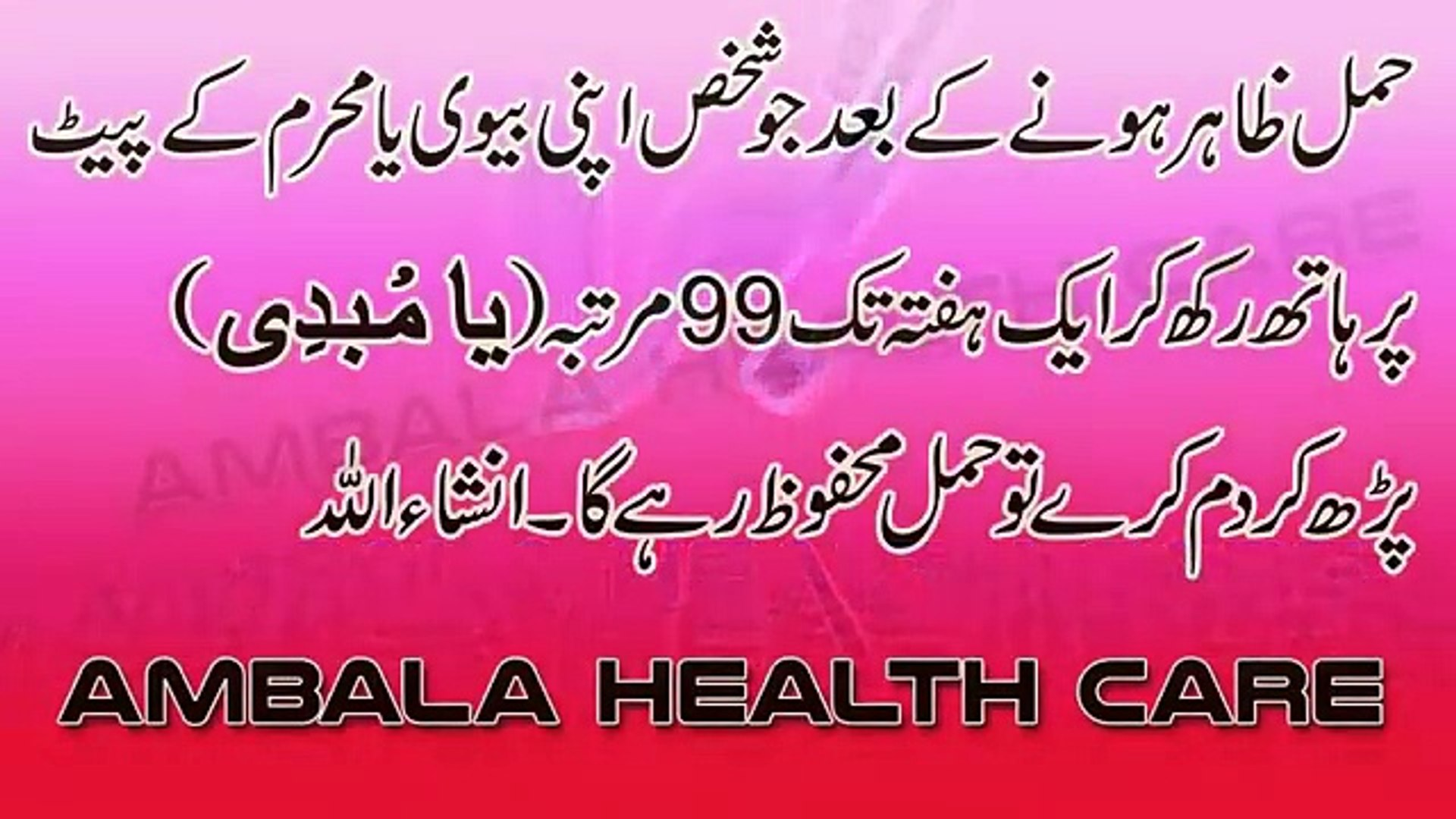 Pregnancy Care Tips In Urdu _ Hamal Ki Hifazat K Liye Chand Hidayat