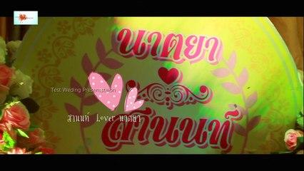 สานนท์ Lover นาตยา Wedding Presentstaion