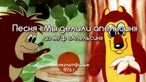 Песни из мультфильмов - Мы делили апельсин (Весёл�