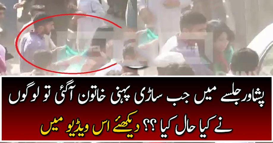 PTI Workers Again Misbehaving With Girl In Peshawar Jalsa