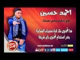 النجم احمد حسين هم يبكى وهم يضحك قريبا وحصريا على شعبيات Ahmed Hussen Ham Yebky W ham Ydhk