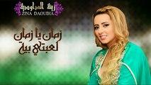 Zina Daoudia Zman Ya Zman L3ebti Biya (Official Audio)