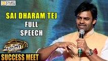 Sai Dharam Tej Full Speech at Supreme Success Meet - Filmyfocus.com