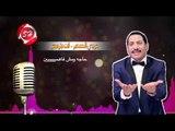 عربى الصغيرموال الحكاية حصريا على شعبيات Araby Elsoghir Mwal El7ekaya