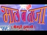 HD माल बा ताज़ा || Maal Ba Taza || Casting || Bhojpuri Hot Songs 2015 new