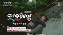 [예고]′로코 최초′ 에릭에게 야수같이 달려드는 서현진! (오늘 밤 11시 tvN)